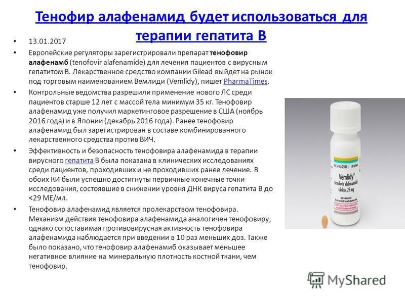 Методы лечения гепатита б