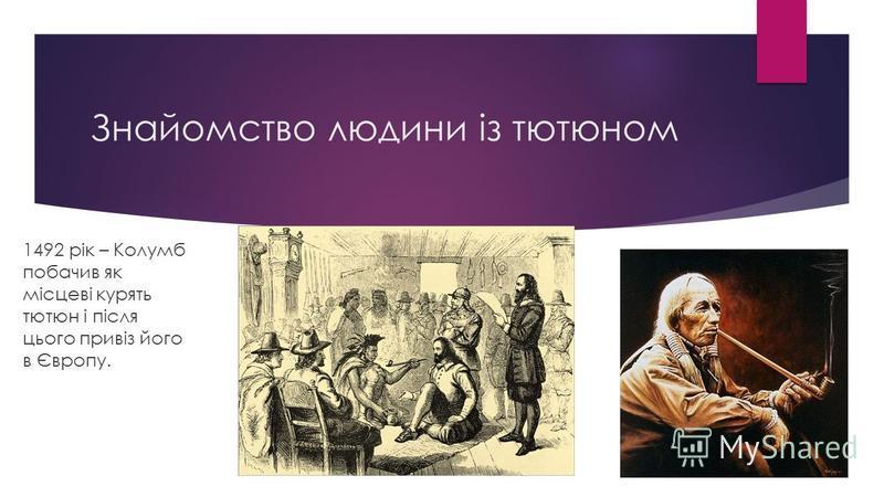 Знайомство людини із тютюном 1492 рік – Колумб побачив як місцеві курять тютюн і після цього привіз його в Європу.