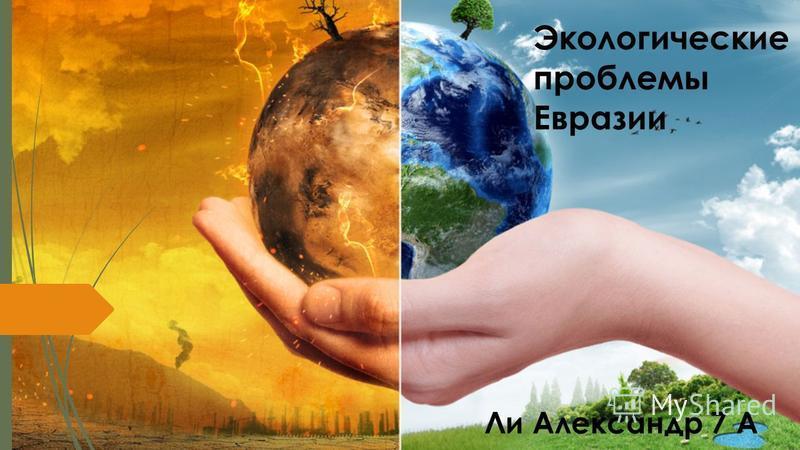 Реферат на тему экология мира 1634