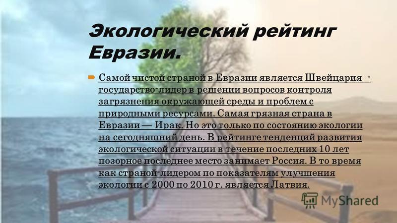 реферат стихийные бедствия в евразии