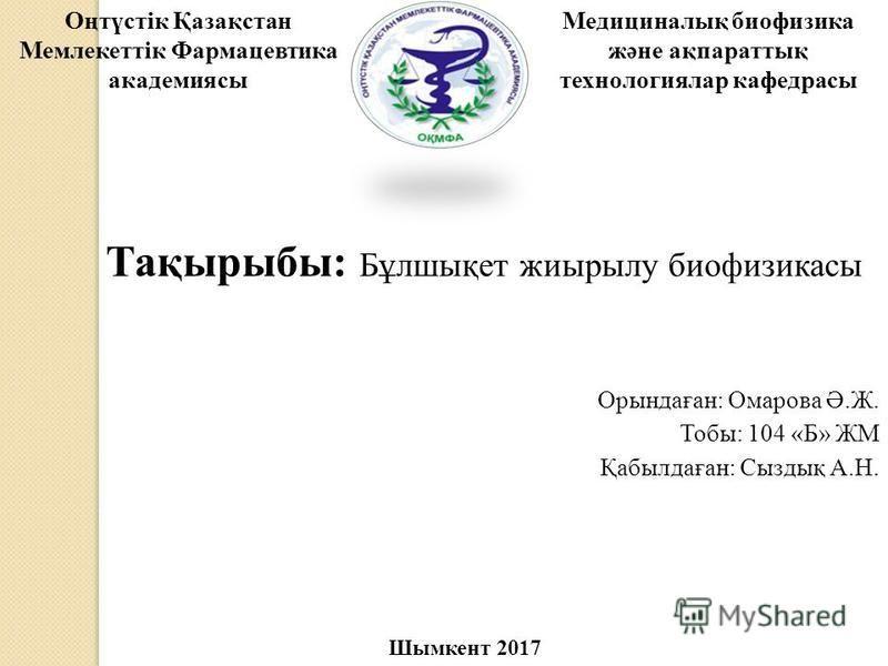 Медициналы биофизика сайты акупунктура и восточная медицина