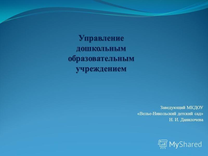 Заведующий МКДОУ «Велье-Никольский детский сад» Н. И. Данилочева