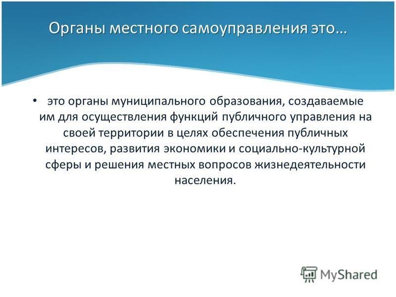 Презентация на тему Структура Органов местного самоуправления  2 Органы местного самоуправления