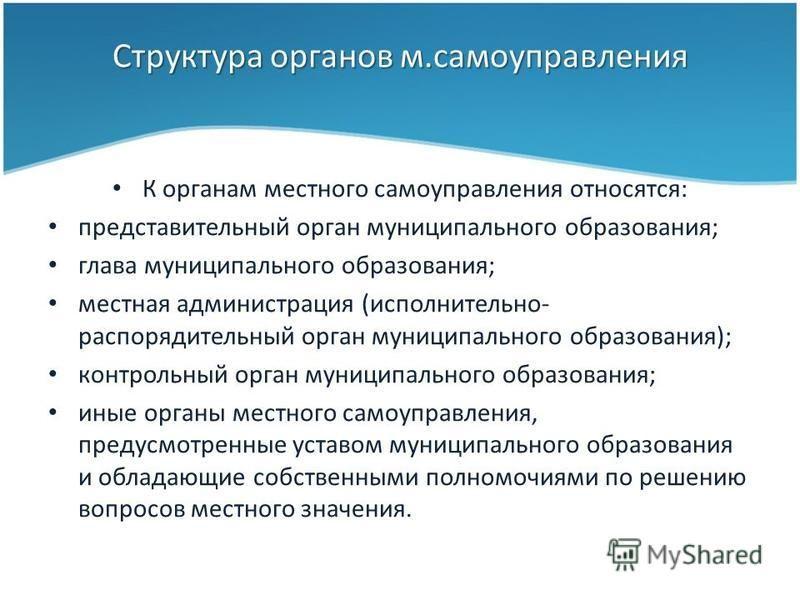 Презентация на тему Структура Органов местного самоуправления  4 Структура органов м самоуправления К органам местного
