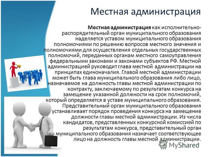 Презентация на тему Структура Органов местного самоуправления  8 Местная администрация Местная администрация как исполнительно распорядительный орган муниципального образования