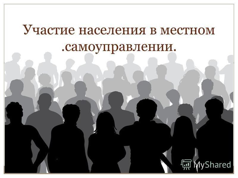 Участие населения в местном.самоуправлении.