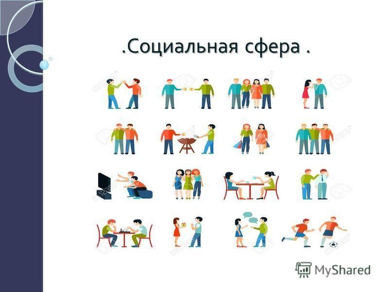 . Социальная сфера.