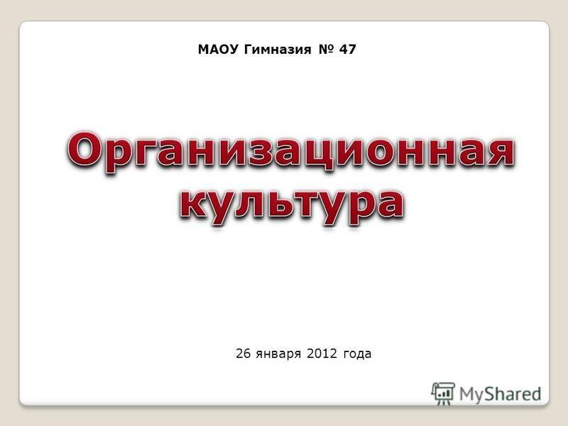 МАОУ Гимназия 47 26 января 2012 года