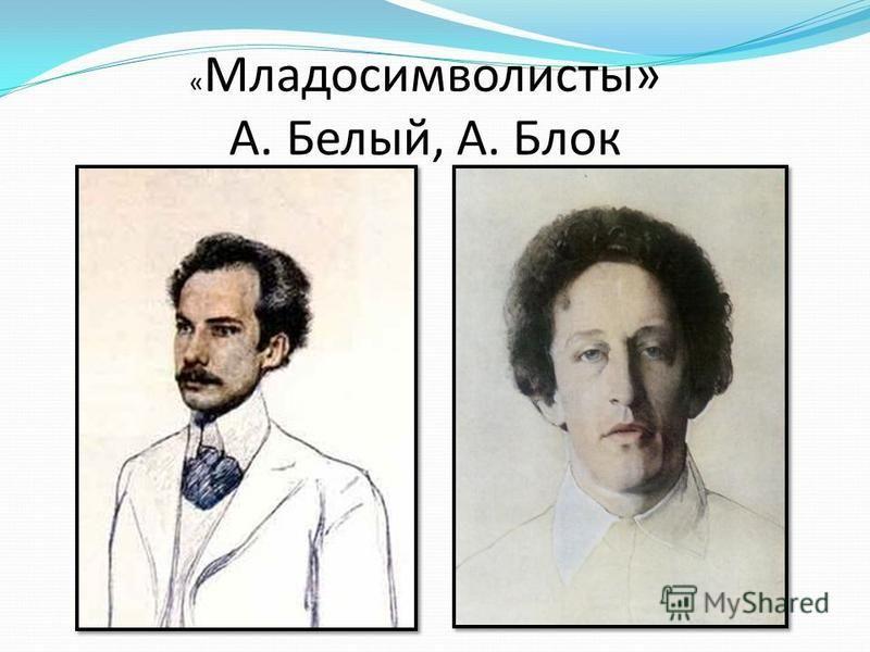 « Младосимволисты» А. Белый, А. Блок
