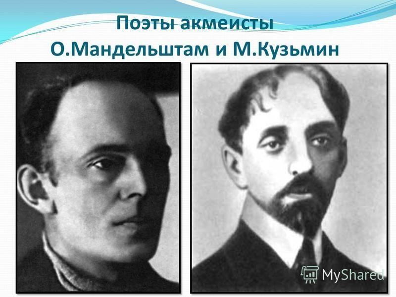 Поэты акмеисты О.Мандельштам и М.Кузьмин