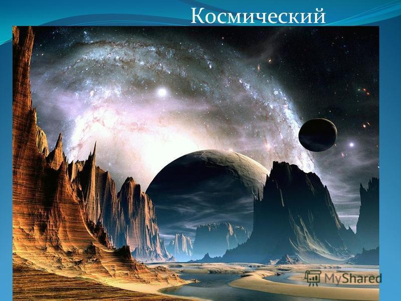 Космический