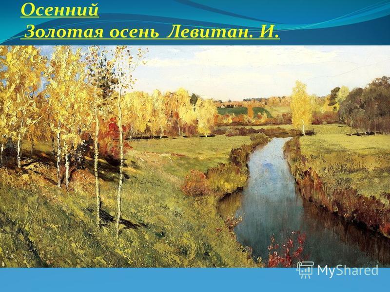 Осенний Золотая осень Левитан. И.