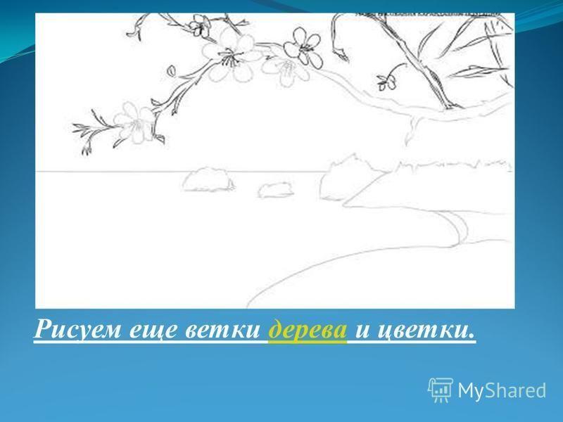 Рисуем еще ветки дерева и цветки.дерева