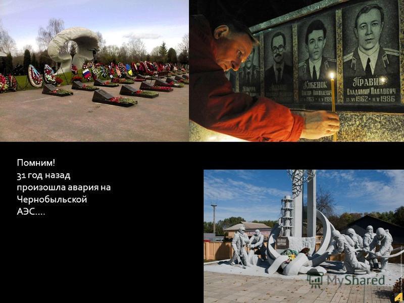 Помним! 31 год назад произошла авария на Чернобыльской АЭС….