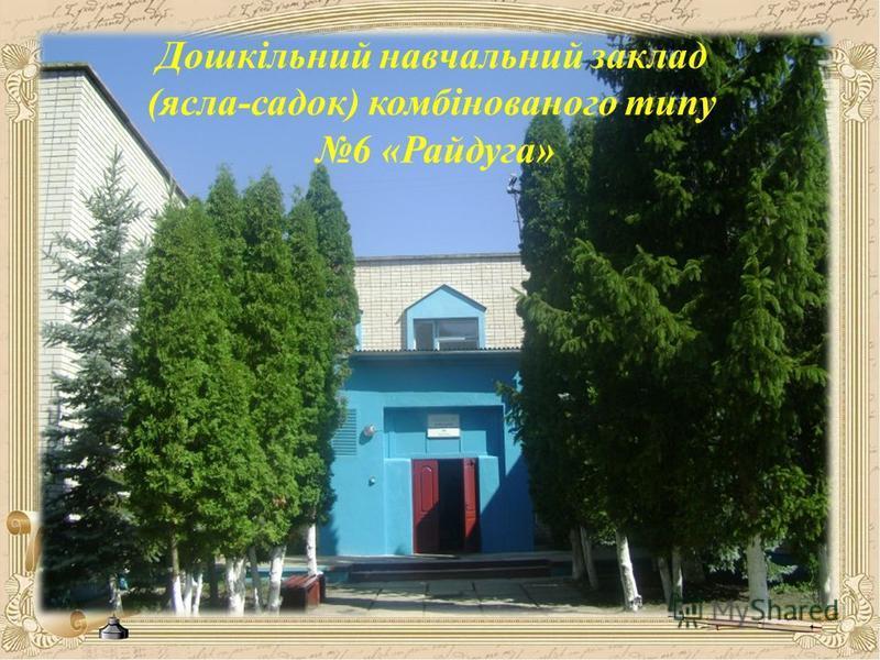 Дошкільний навчальний заклад (ясла-садок) комбінованого типу 6 «Райдуга»