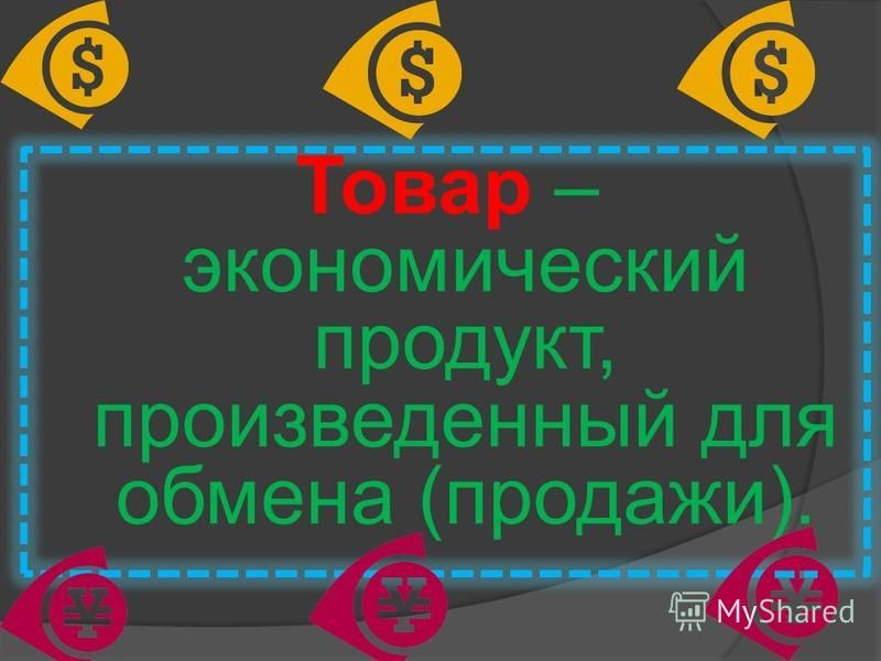 Реклама товара экономика ген директор яндекс такси