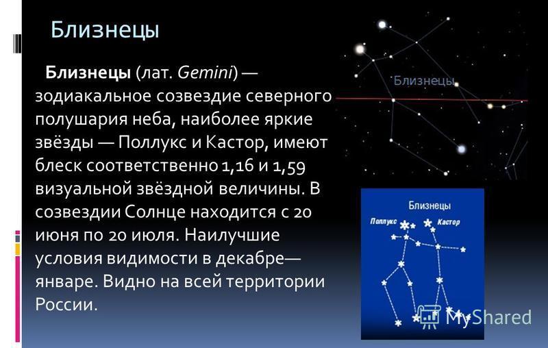 Большая медведица Большая Медведица созвездие северного полушария неба. Семь звёзд Большой Медведицы составляют фигуру, напоминающую ковш с ручкой. Две самые яркие звезды Алиот и Дубхе имеют блеск 1,8 видимой звёздной величины. По двум крайним звёзда