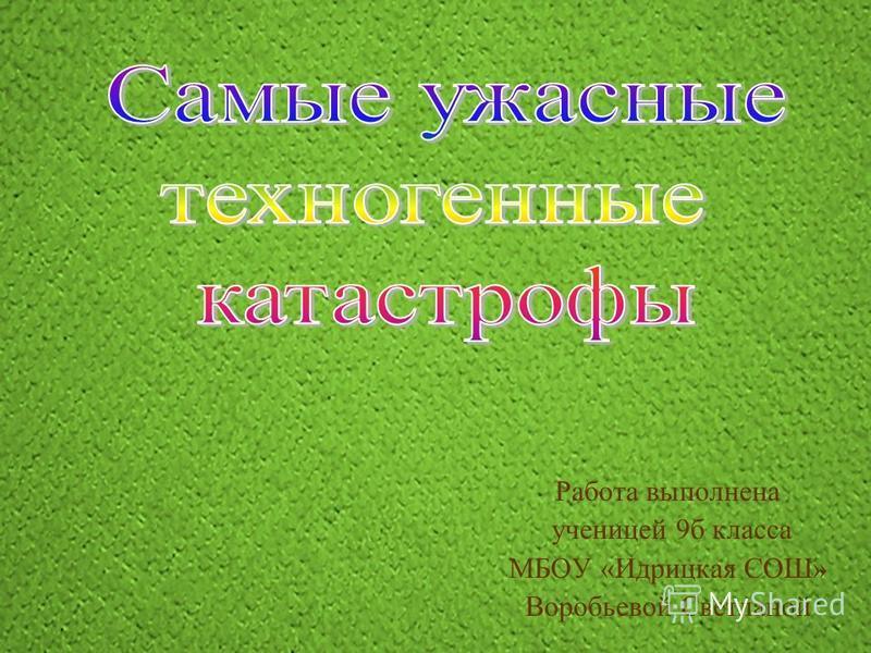Работа выполнена ученицей 9 б класса МБОУ «Идрицкая СОШ» Воробьевой Светланой