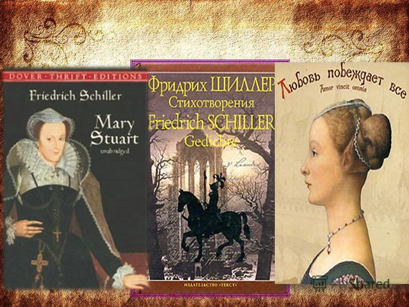 Шиллер коварство и любовь скачать книгу бесплатно