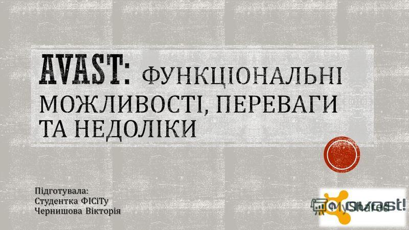 Підготувала : Студентка ФІСіТу Чернишова Вікторія