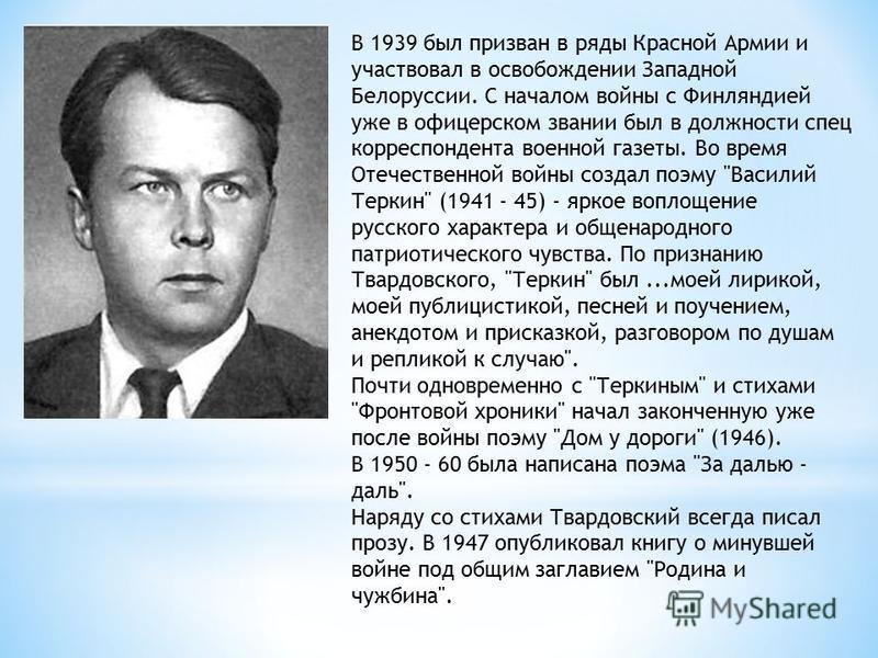 После окончания сельской школы пришел в Смоленск, но не мог устроиться не только на учебу, но и на работу, потому что у него не было никакой специальности. Пришлось существовать