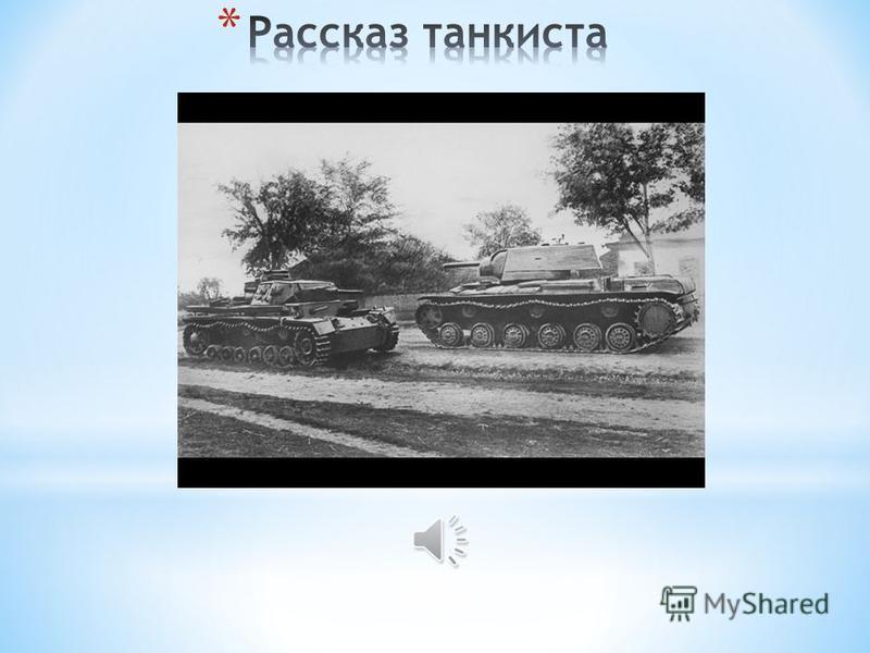 После войны, в 1945 – 1946 годах, Твардовский создаёт, пожалуй, самое своё сильное произведение о войне – «Я убит под Ржевом» Бои под Ржевом были самыми кровопролитными в истории войны, стали её самой трагической страницей. Всё стихотворение – это ст