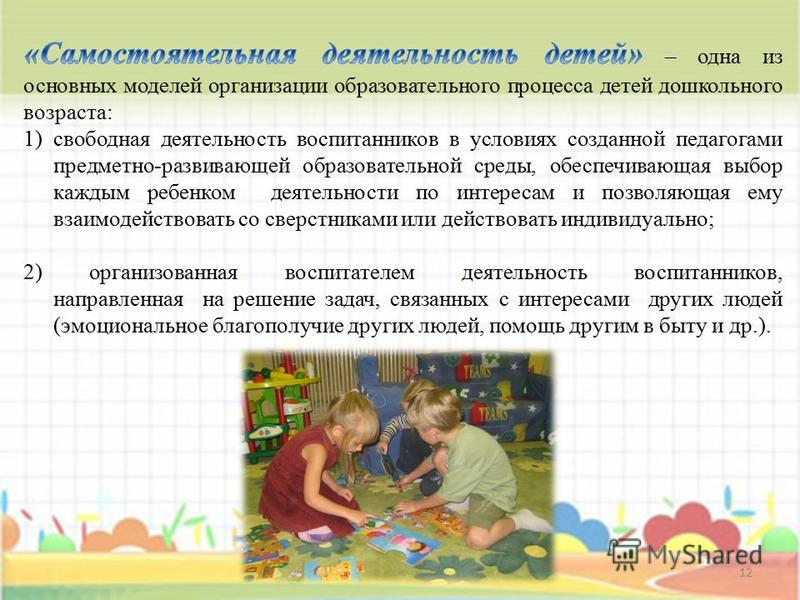 самое актуальное, самостоятельная деятельность детей в доу рекомендуем вам
