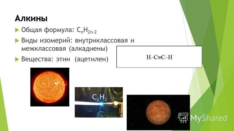 Алкины Общая формула: C n H 2n-2 Виды изомерий: внутриклассовая и межклассовая (алкадиены) Вещества: этин (ацетилен)
