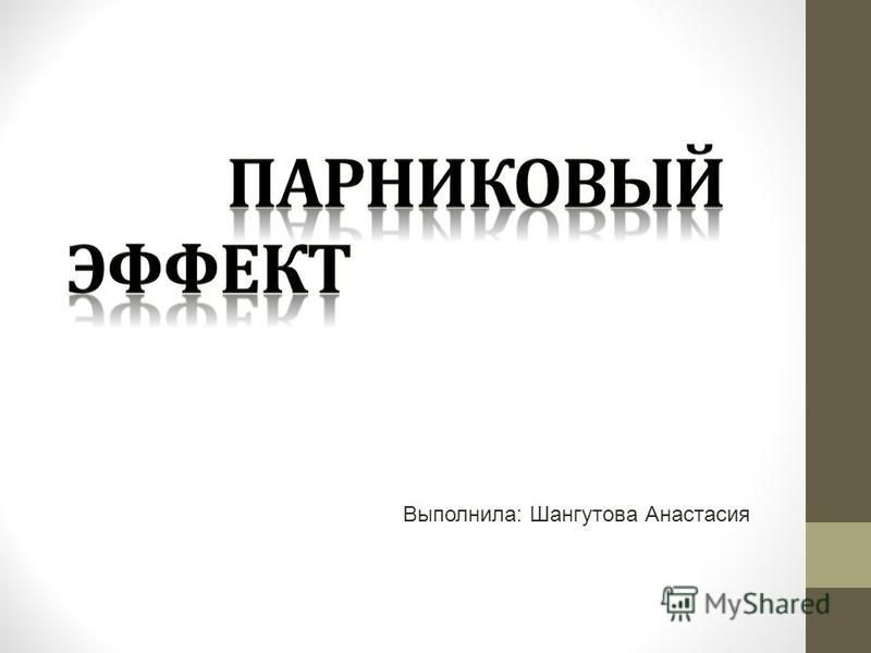 Выполнила: Шангутова Анастасия