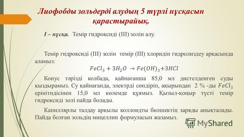 Лиофобды зольдерді алудың 5 түрлі нұсқасын қарастырайық.