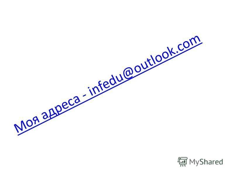 Моя адреса - infedu@outlook.com
