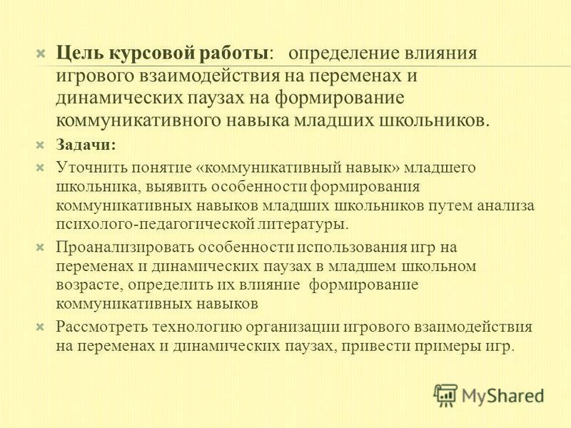 Презентация на тему Курсовая работа на тему ОРГАНИЗАЦИЯ ИГРОВОГО  3 Цель курсовой