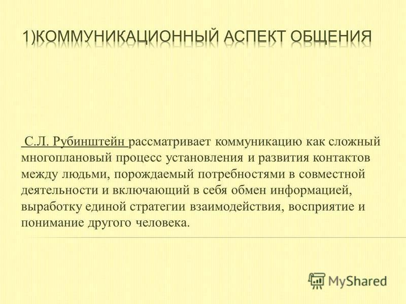 Презентация на тему Курсовая работа на тему ОРГАНИЗАЦИЯ ИГРОВОГО  4 С Л
