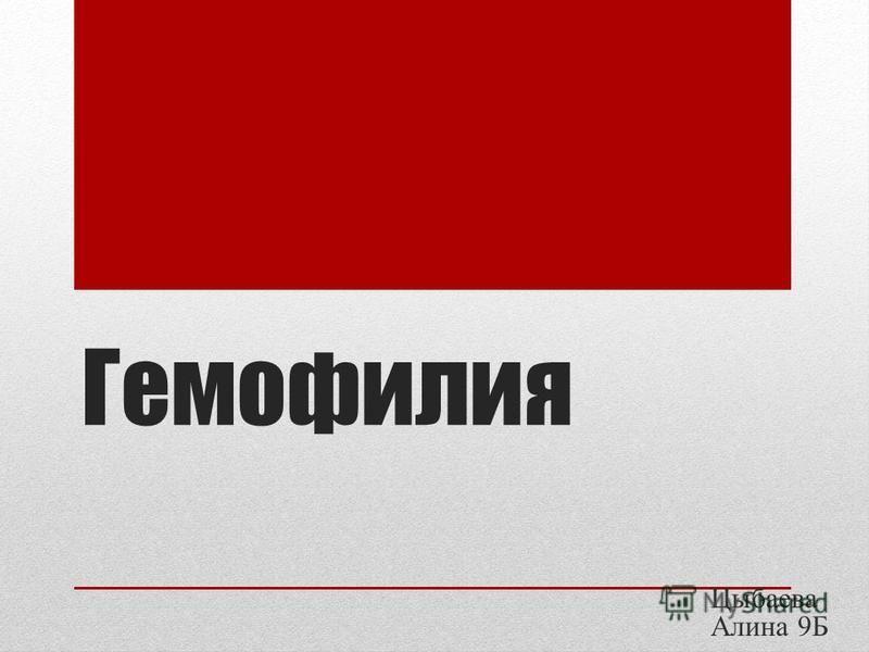 Гемофилия Цыбаева Алина 9Б