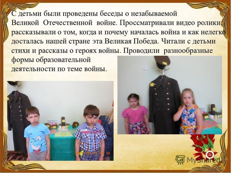 ! ! С детьми были проведены беседы о незабываемой Великой Отечественной войне. Проссматривали видео ролики, рассказывали о том, когда и почему началась война и как нелегко досталась нашей стране эта Великая Победа. Читали с детьми стихи и рассказы о