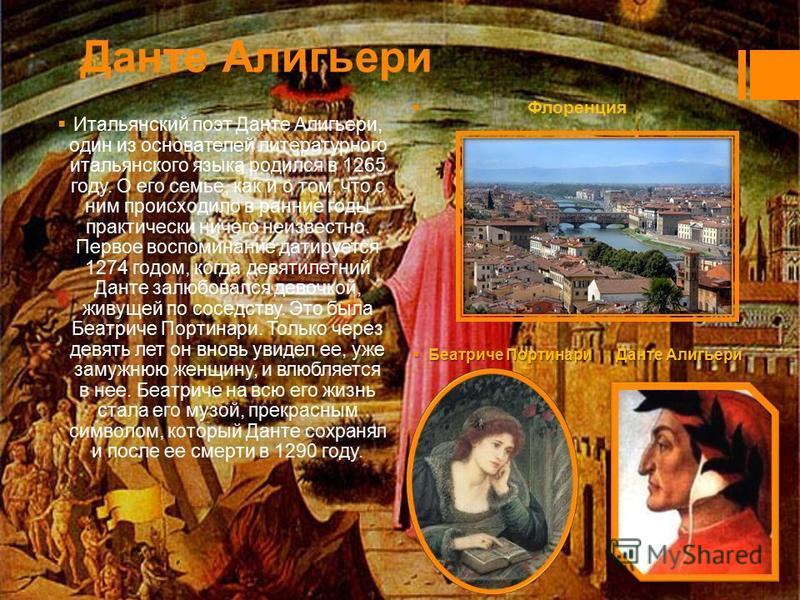 Данте Алигьери Итальянский поэт Данте Алигьери, один из основателей литературного итальянского языка родился в 1265 году. О его семье, как и о том, что с ним происходило в ранние годы практически ничего неизвестно. Первое воспоминание датируется 1274