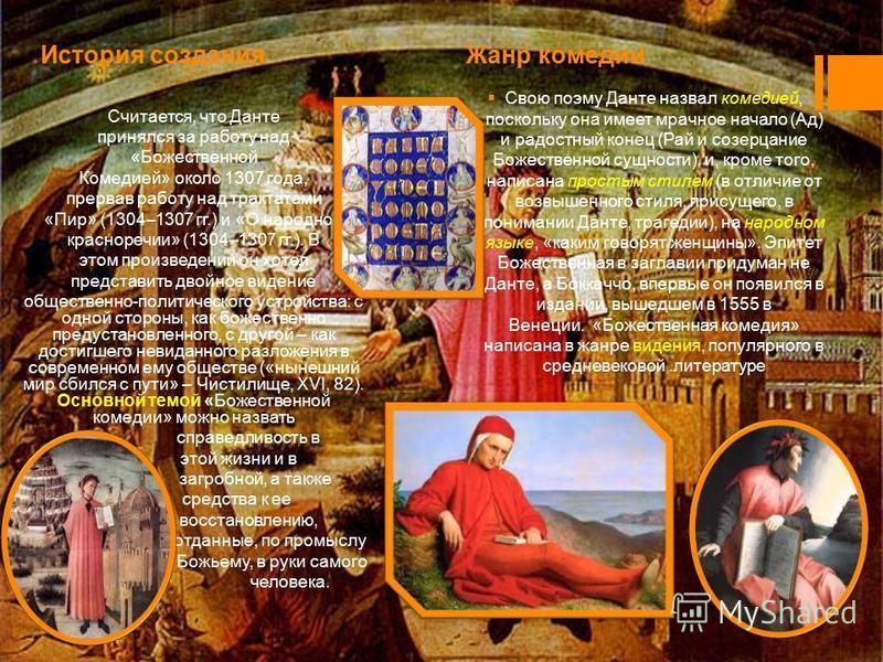 История создания Жанр комедии Считается, что Данте принялся за работу над «Божественной Комедией» около 1307 года, прервав работу над трактатами «Пир» (1304–1307 гг.) и «О народном красноречии» (1304–1307 гг.). В этом произведении он хотел представит