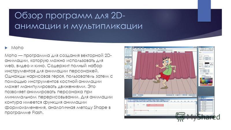 бесплатные программы для векторной анимации