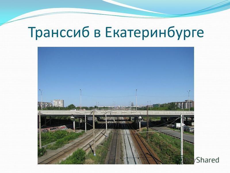 Транссиб в Екатеринбурге