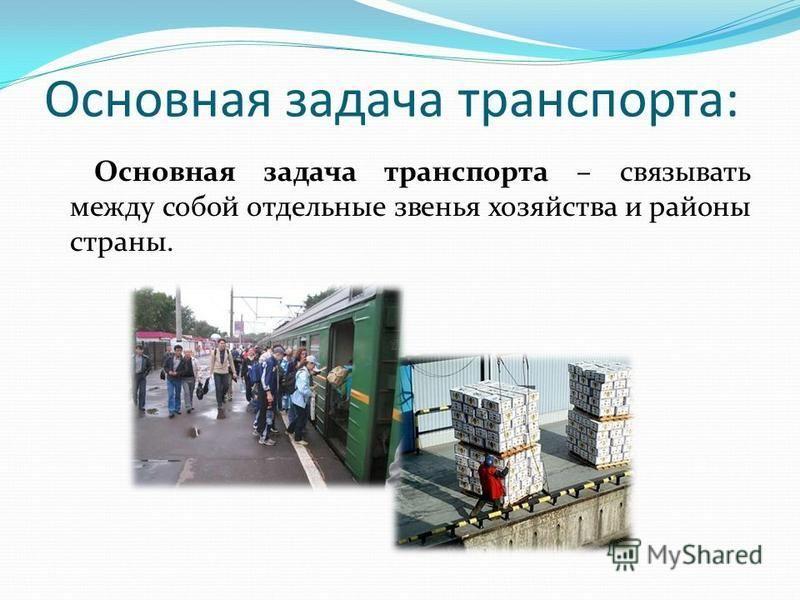 Основная задача транспорта: Основная задача транспорта – связывать между собой отдельные звенья хозяйства и районы страны.