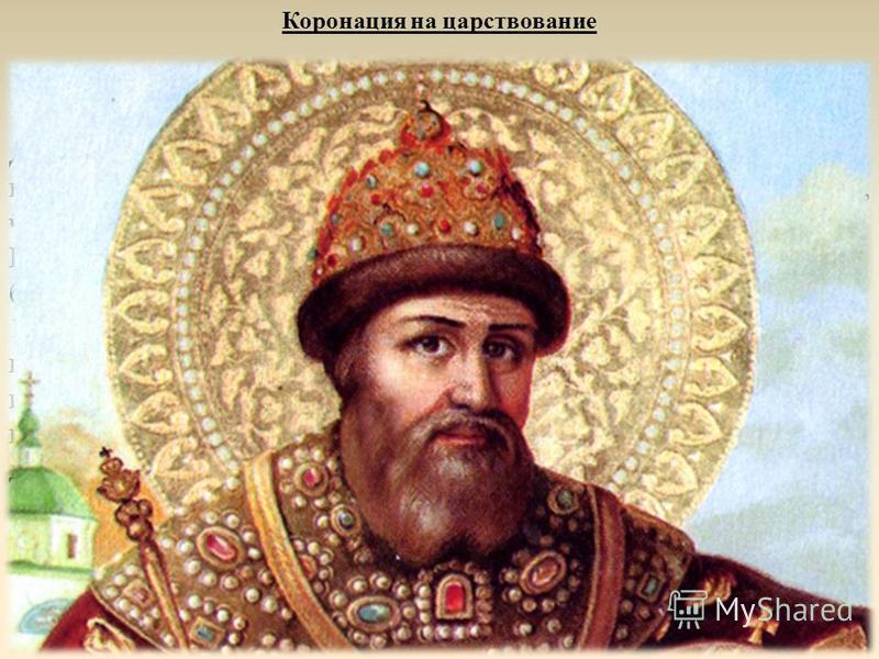 Коронация на царствование День 17 декабря 1546 года ознаменовался известием, что Великий князь решил жениться. На следующий день он собрал бояр и заявил, что принял решение венчаться не в титуле Великого князя, а царя Руси. Таким действием он ослабля