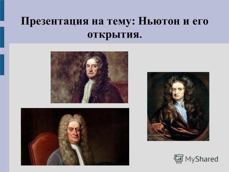 Презентация на тему: Ньютон и его открытия.