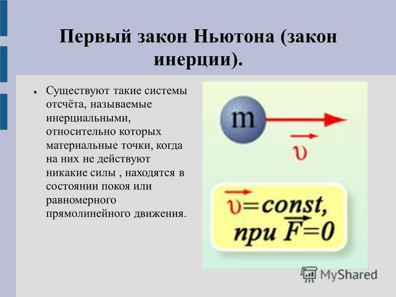 Первый закон Ньютона (закон инерции). Существуют такие системы отсчёта, называемые инерциальными, относительно которых материальные точки, когда на них не действуют никакие силы, находятся в состоянии покоя или равномерного прямолинейного движения.