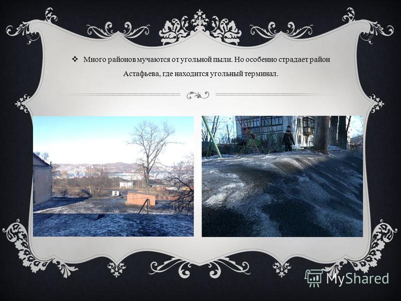 Много районов мучаются от угольной пыли. Но особенно страдает район Астафьева, где находится угольный терминал.