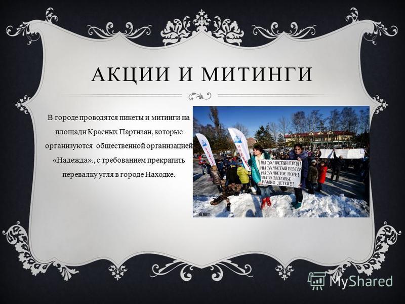 АКЦИИ И МИТИНГИ В городе проводятся пикеты и митинги на площади Красных Партизан, которые организуются общественной организацией «Надежда»., с требованием прекратить перевалку угля в городе Находке.