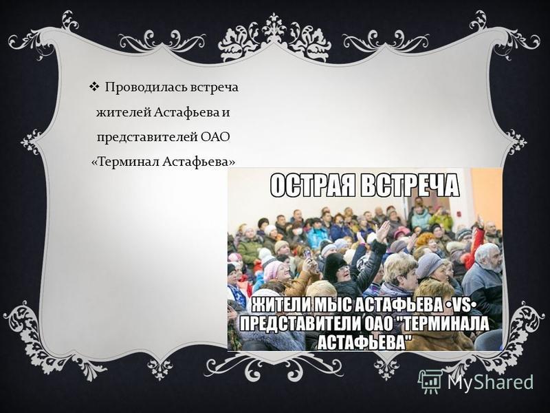 Проводилась встреча жителей Астафьева и представителей ОАО « Терминал Астафьева »