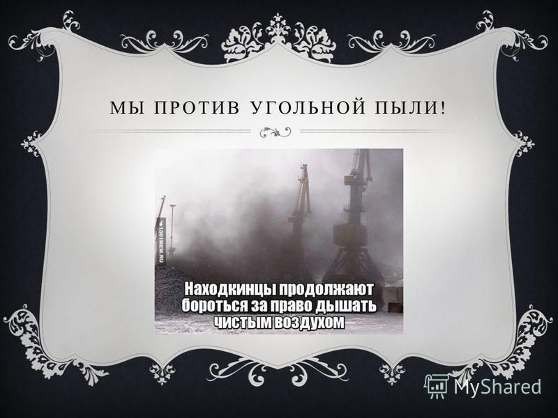 МЫ ПРОТИВ УГОЛЬНОЙ ПЫЛИ!