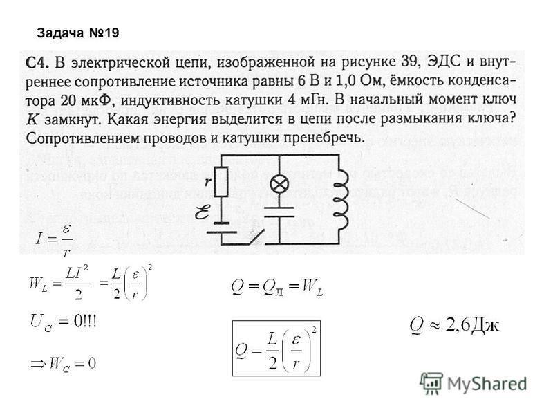 Задача 19