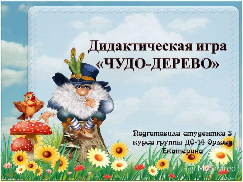 Подготовила студентка 3 курса группы Д О-14 Орлова Екатерина