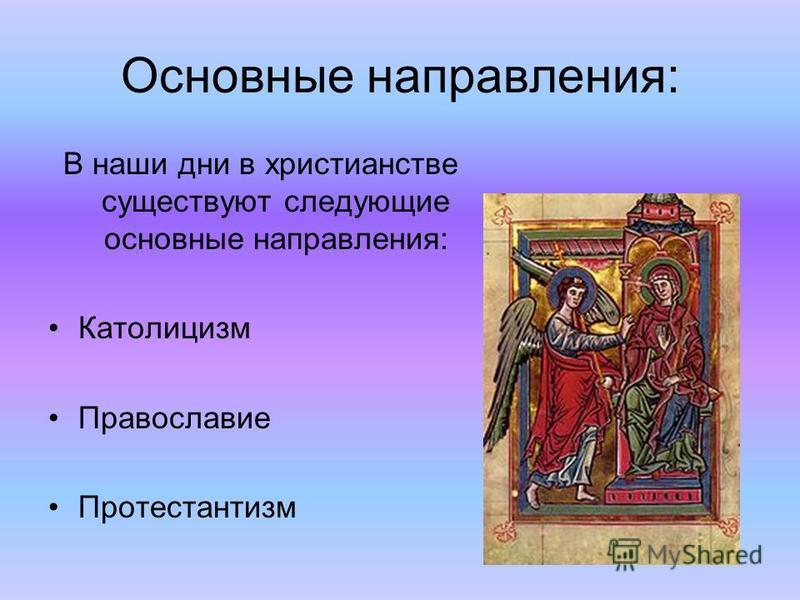 Основные направления: В наши дни в христианстве существуют следующие основные направления: Католицизм Православие Протестантизм
